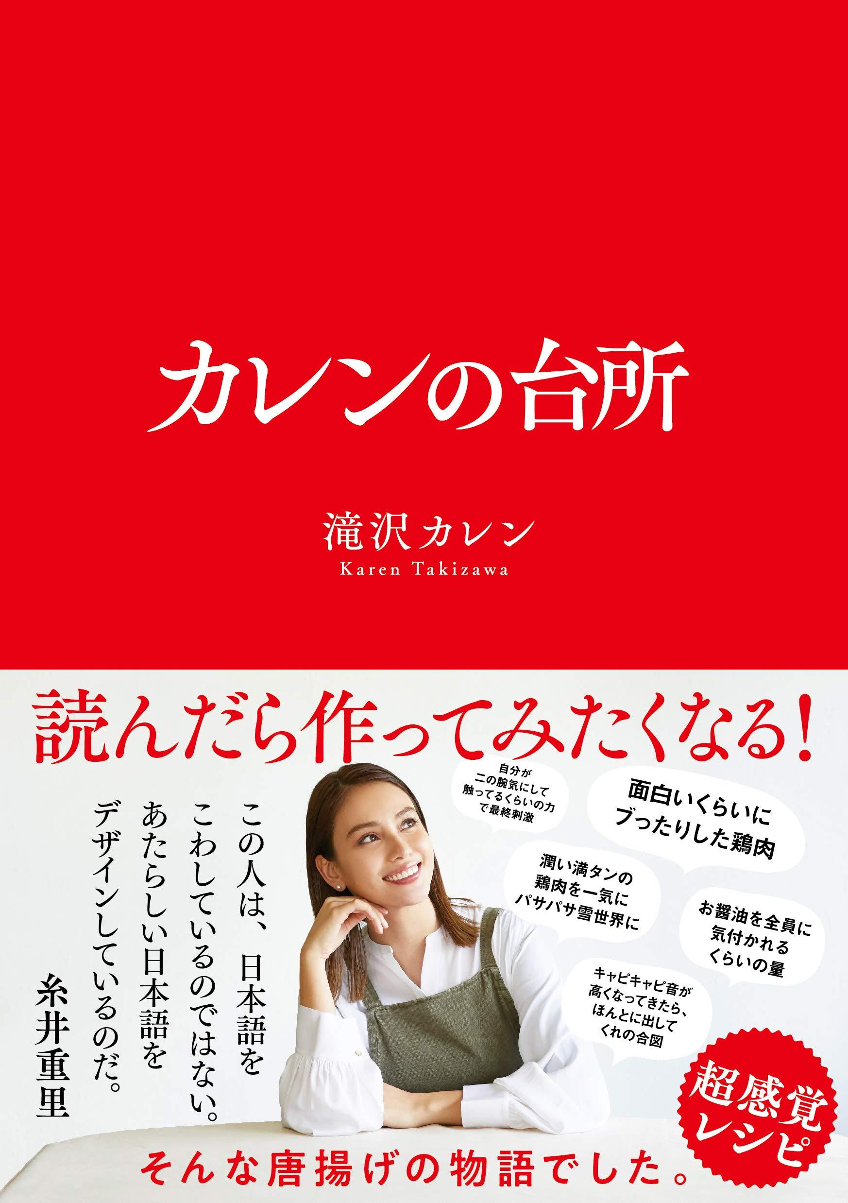 滝沢 カレン 料理 本