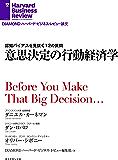 意思決定の行動経済学 DIAMOND ハーバード・ビジネス・レビュー論文