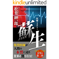 sosei Matsuba Shinichiro Medical care Mystery (Japanese Edition)