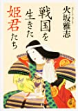 戦国を生きた姫君たち (角川文庫)