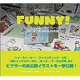 FUNNY!: ピクサー・ストーリー・ルームのユーモアあふれる25年間 (CHRONICLE BOOKS)