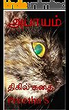 அபாயம்: திகில் கதை (Tamil Edition)