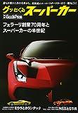 グッとくるスーパーカー (別冊GoodsPress)