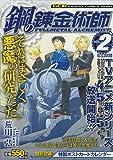 鋼の錬金術師 Vol.2 賢者の石 (ガンガンコミックスリミックス)