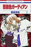 薔薇色ガーディアン 2 (花とゆめCOMICS)