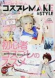 アニメ&ゲーム コスプレMAKE&STYLE (主婦の友ヒットシリーズ)