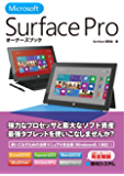 Microsoft Surface Proオーナーズブック