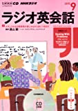 NHK CD ラジオ ラジオ英会話 2015年9月号 (NHK CD)