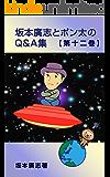 坂本廣志とポン太のQ&A集 第十二巻