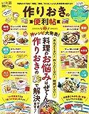 【便利帖シリーズ024】作りおきの便利帖 (晋遊舎ムック)