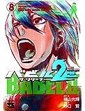 バビル2世 ザ・リターナー (8) (ヤングチャンピオンコミックス)
