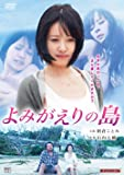 よみがえりの島 [DVD]
