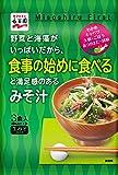 永谷園 食事の始めに食べるみそ汁 3食入×8袋