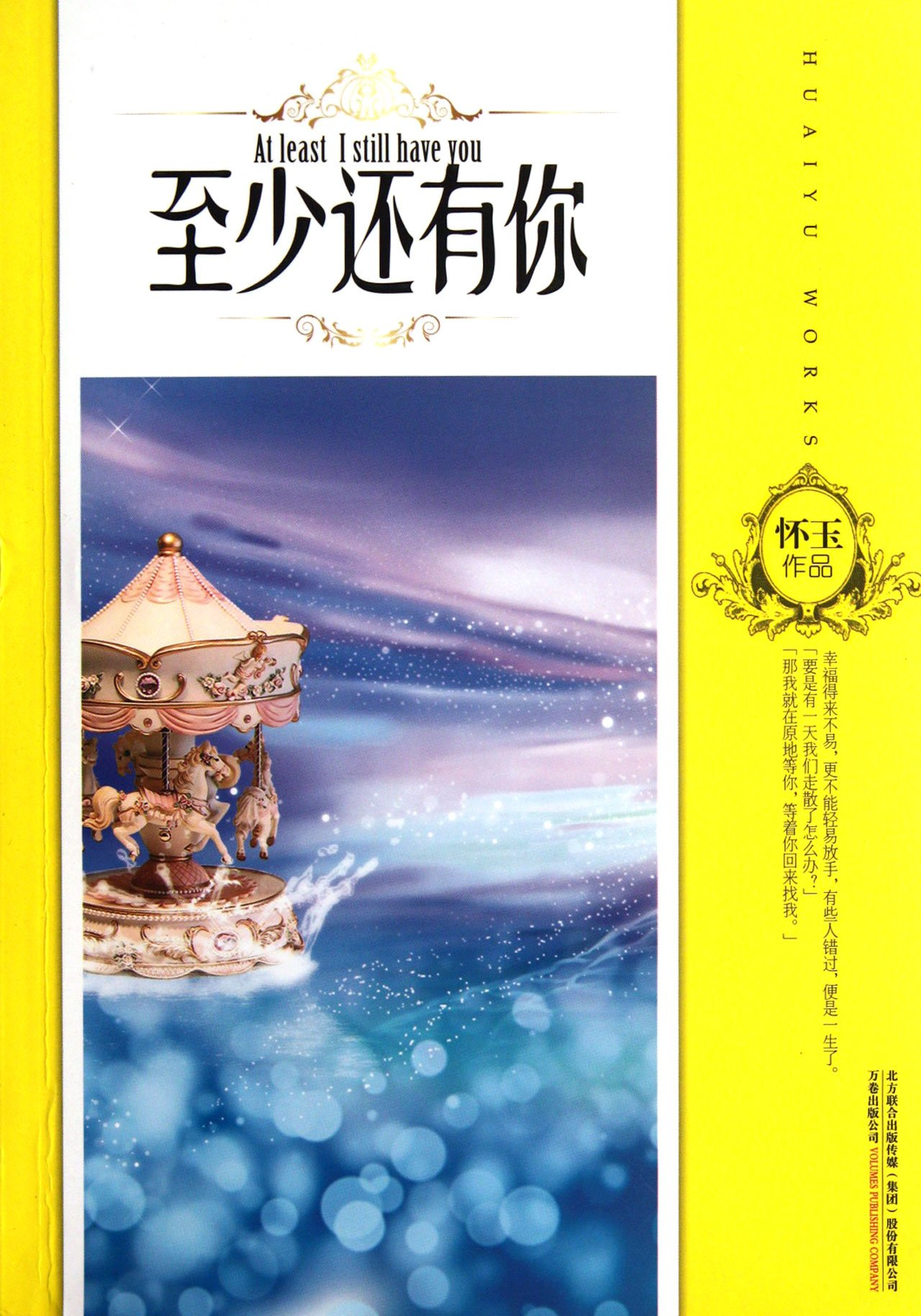 At least I still have You (Chinese Edition) ebook