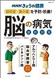 NHKきょうの健康 認知症・要介護を予防・改善! 「脳の病気」最新対策 (生活シリーズ)