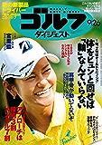週刊ゴルフダイジェスト 2017年 09/26号 [雑誌]