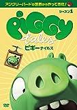 ピギーテイルズ シーズン1 [DVD]