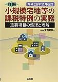 詳解 小規模宅地等の課税特例の実務―重要項目の整理と理解〈平成26年11月改訂〉
