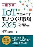 大胆予測! IoTが生み出すモノづくり市場2025-「T」を起点にバリューを織り込め- (B&Tブックス)