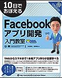 10日でおぼえるFacebookアプリ開発入門教室 10日でおぼえるシリーズ