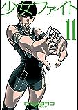 少女ファイト(11) (イブニングコミックス)