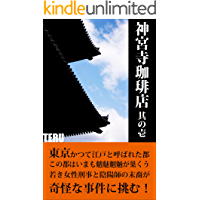 Jinguji Ko-hi-ten (Japanese Edition) book cover