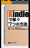 Kindle出版で稼ぐ7つの方法: ひとり起業家のあなたへ・・・経験・スキル・商品がなくても、5万、10万、50万と好きな金額を稼ぐ方法