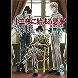 十二夜に始まる悪夢 英国妖異譚16 (講談社X文庫ホワイトハート)