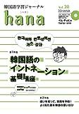 韓国語学習ジャーナルhana Vol. 28