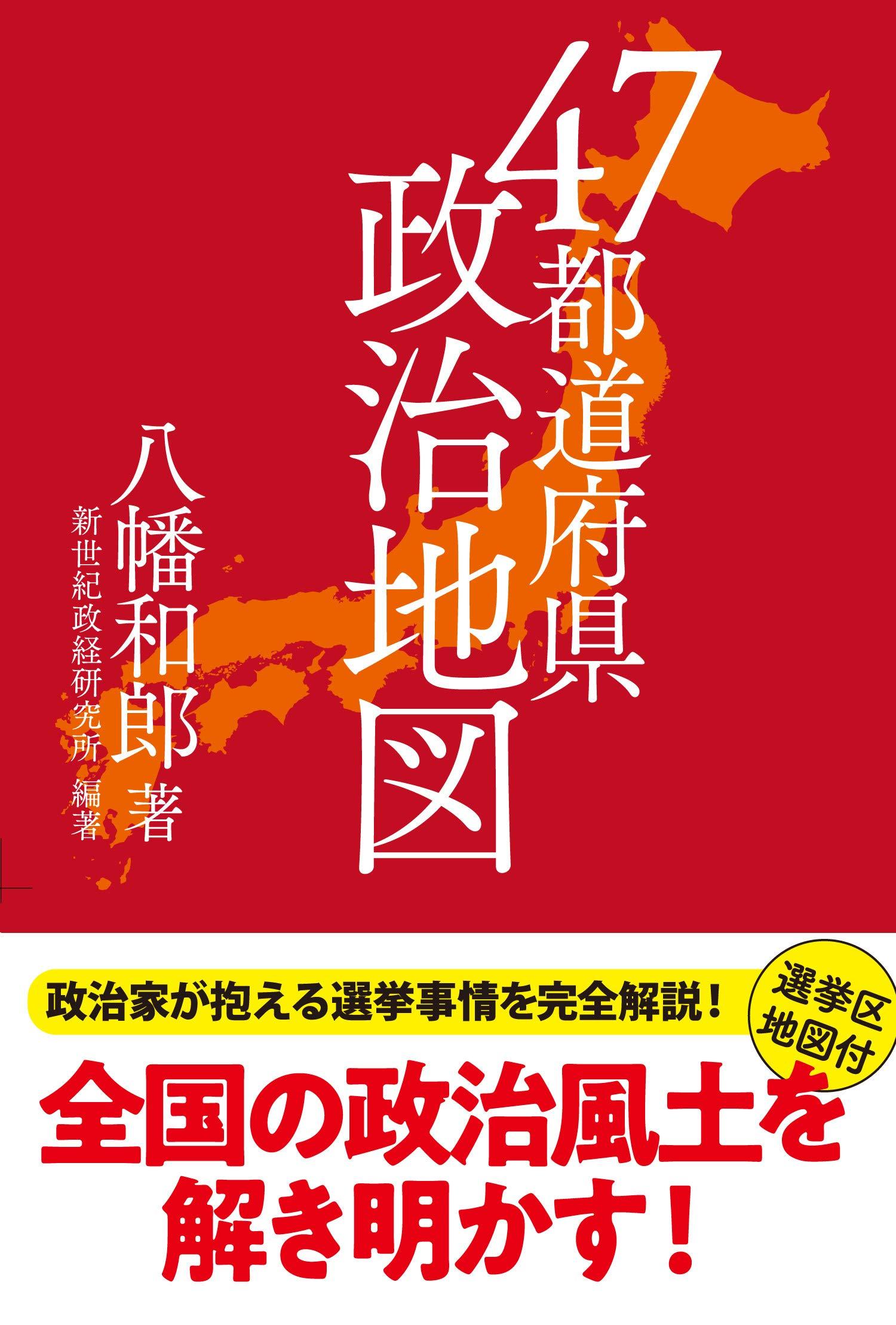 47都道府県政治地図 | 八幡和郎 ...