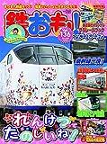鉄おも 2019年4月号 Vol.136【付録:鉄道会社オリジナルプラレールブック】