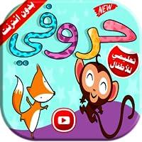 تعليم الحروف العربية للاطفال بدون انترنت