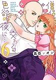 僧侶と交わる色欲の夜に…6 (Clair TL comics)