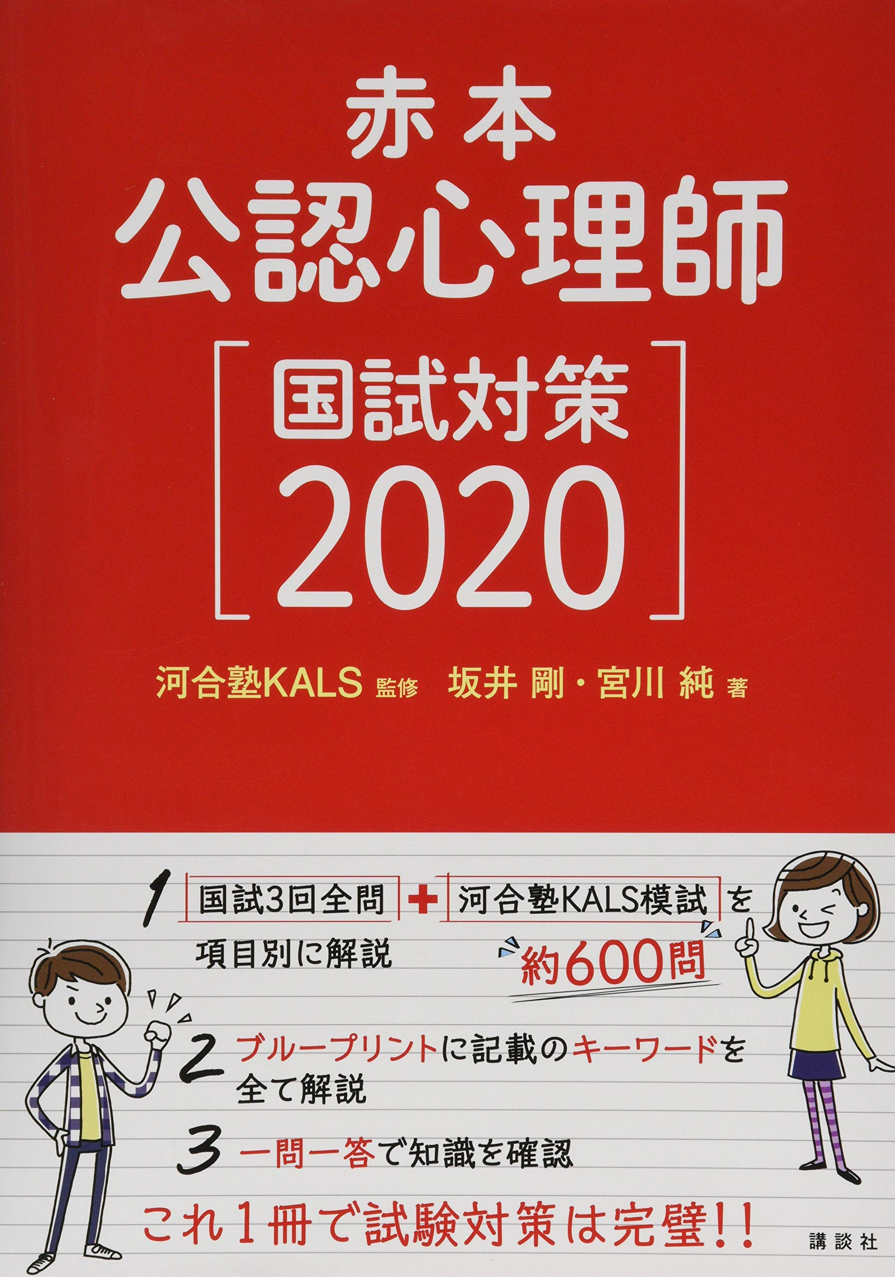 2020 師 試験 公認 心理