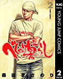べしゃり暮らし 2 (ヤングジャンプコミックスDIGITAL)