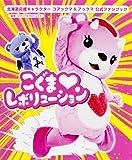 北海道応援キャラクター コアックマ&アックマ公式ファンブック こぐま(ベタハート)レボリューション