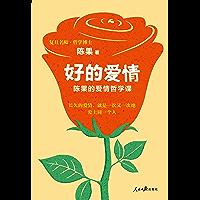 好的爱情:陈果的爱情哲学课(长久的爱情,就是一次又一次地爱上同一个人。陈果,怎样的爱情才更长久!)