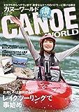 カヌーワールド Vol.16: KAZIムック