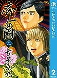 帝一の國 2 (ジャンプコミックスDIGITAL)