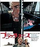 ブラック・エース [Blu-ray]