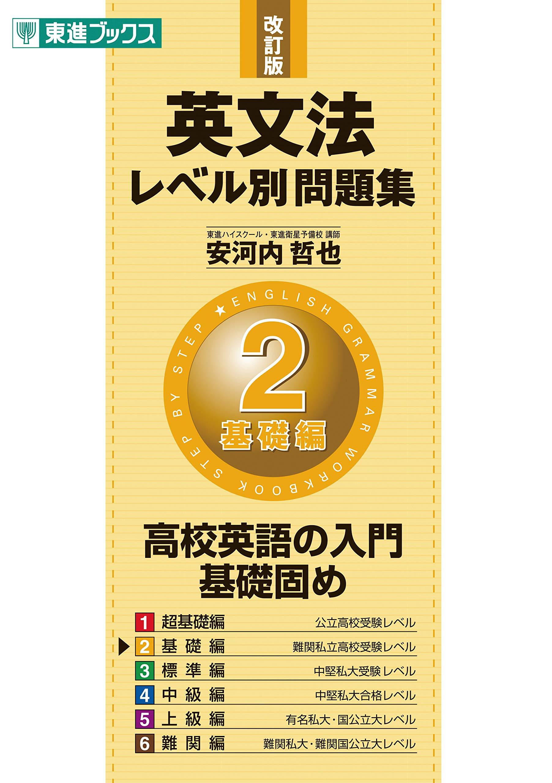 英文法のおすすめ参考書・問題集『英文法レベル別問題集 2 基礎編』