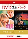 DVD2枚パック  マイ・ガール/グース コレクターズ・エディション
