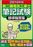 2016年版 第二種電気工事士筆記試験標準解答集