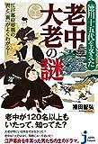 江戸幕府要職の表と「裏」がよくわかる! 徳川十五代を支えた老中・大老の謎 (じっぴコンパクト新書)
