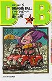DRAGON BALL 39 (ジャンプコミックス)