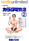 カラダ電気店ノーカット版(2)
