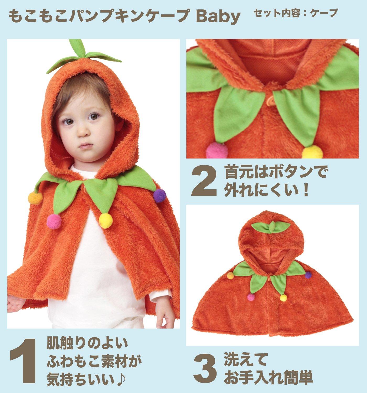 77f6670e52be4d Amazon | もこもこパンプキンケープ ケープ マント かぼちゃ パンプキン コスプレハロウィン ベビー 80 | おもちゃ | おもちゃ