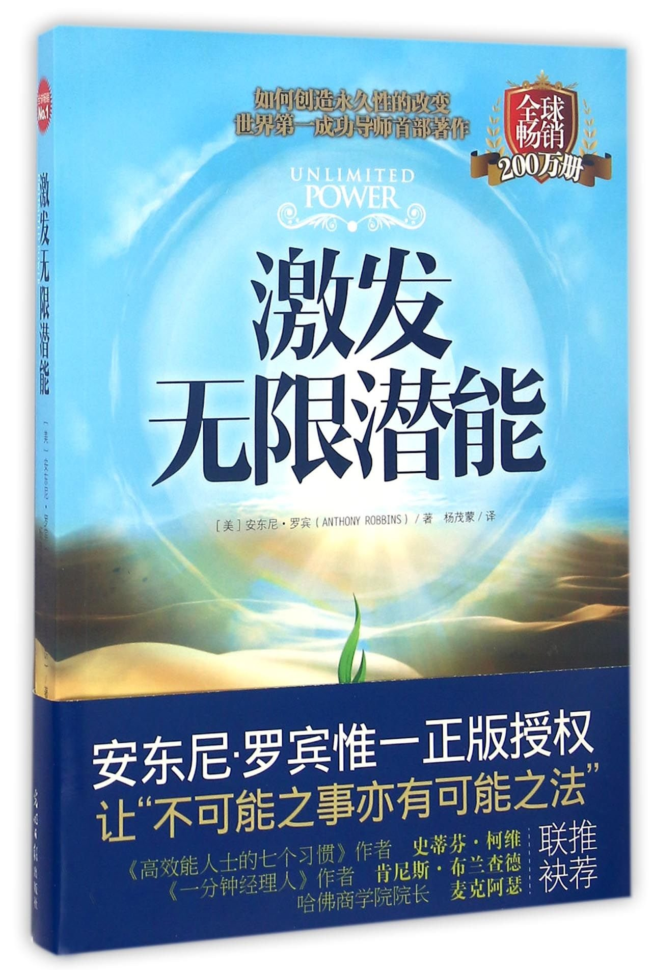 Unlimited Power (Chinese Edition): Anthony Robbins
