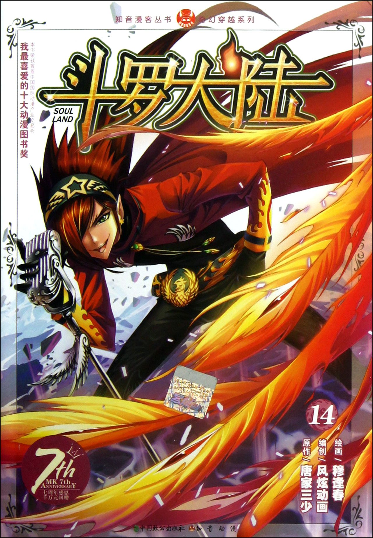Download Douluo Continent (14) (Chinese Edition) pdf