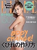 ELLE Japon (エルジャポン) 2017年 07月号 [雑誌]